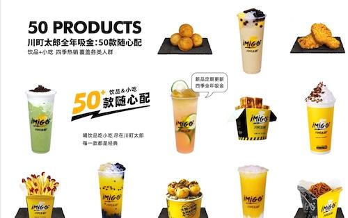 产品丰富的烧仙草品牌川町太郎