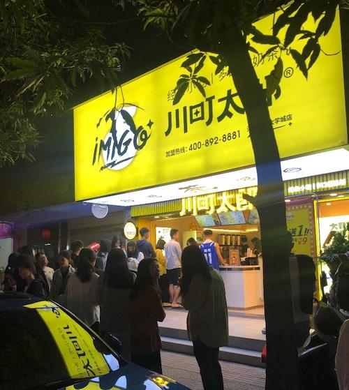 广东奶茶加盟店.jpg