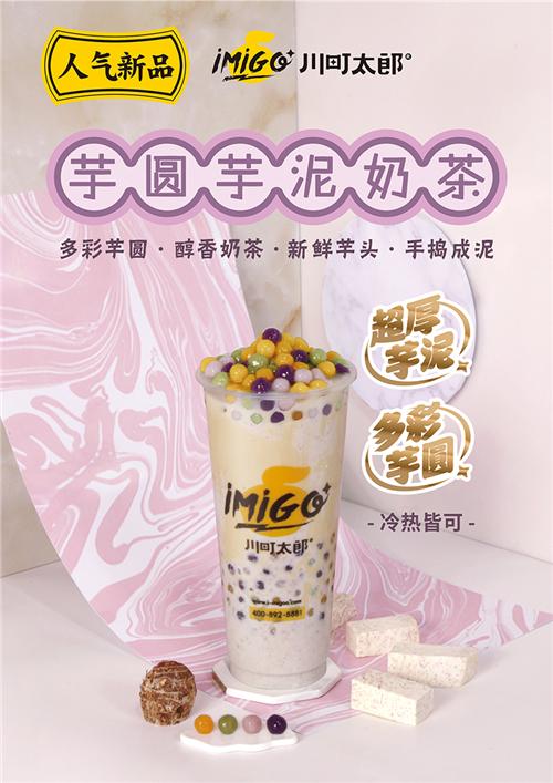 芋圆芋泥奶茶-1M.jpg