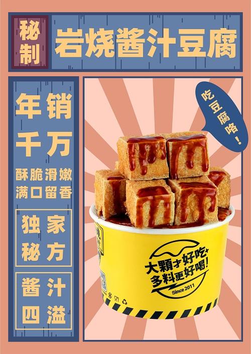 产品推荐豆腐.jpg