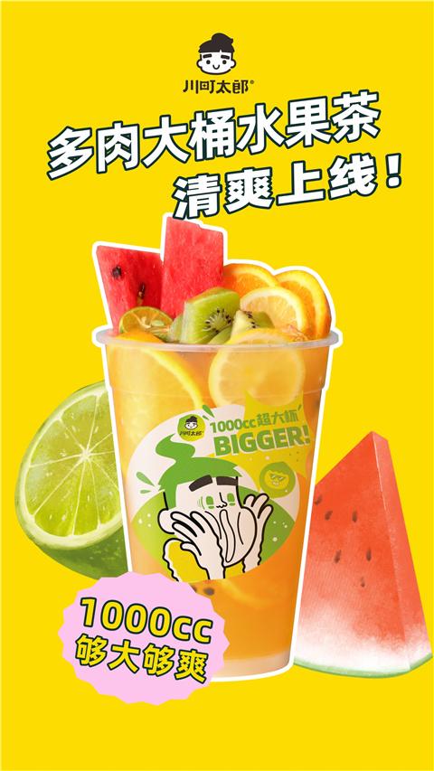 水果茶视频封面.jpg